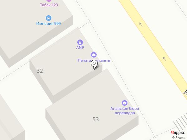 Центр печати на карте Анапы