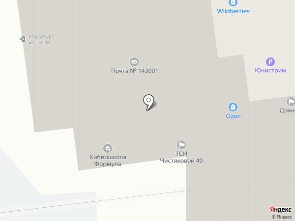 Почтовое отделение №143001 на карте Одинцово