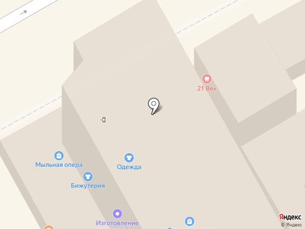 Центр психологии на карте Анапы