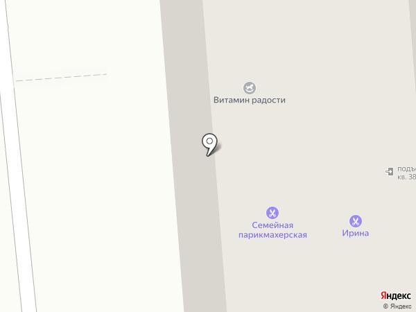 Витамин радости на карте Одинцово