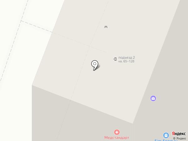 МедСтандарт на карте Одинцово
