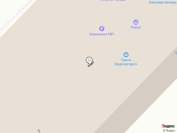 Альтаир лекарь на карте Красногорска