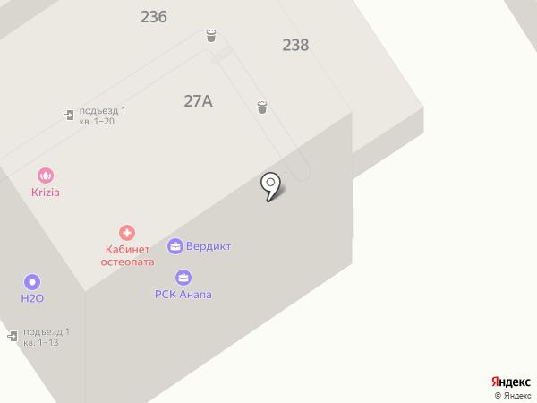 Кабинет остеопата на карте Анапы