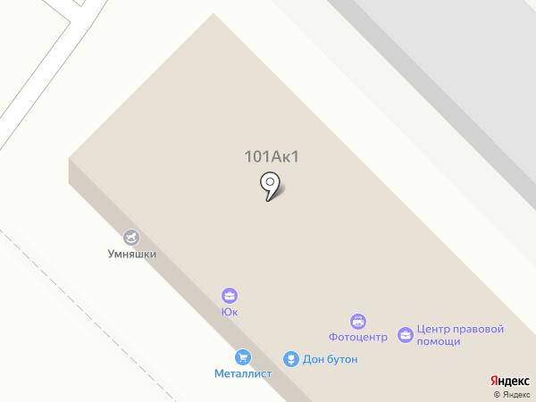 Дентал сити на карте Анапы