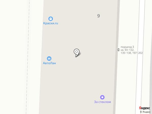 АвтоЛан на карте Анапы