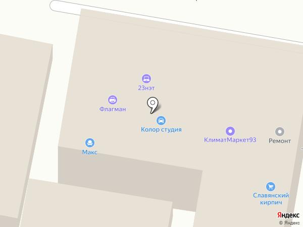 Колор студия на карте Анапы