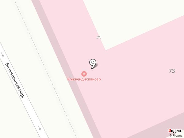 Клинический кожно-венерологический диспансер на карте Анапы