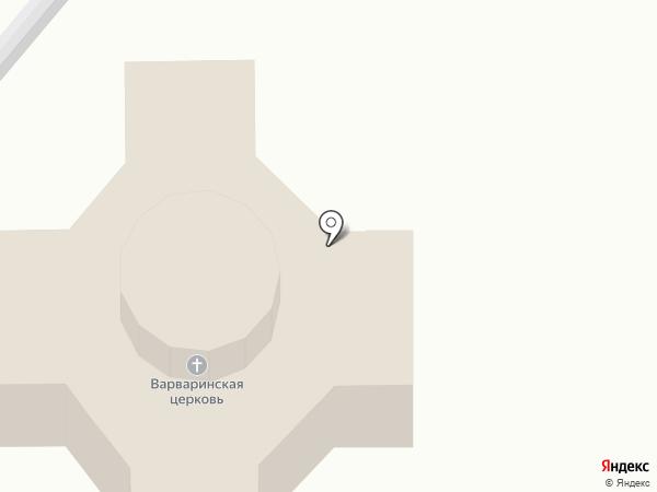 Храм Святой Великомученицы Варвары на карте Анапы