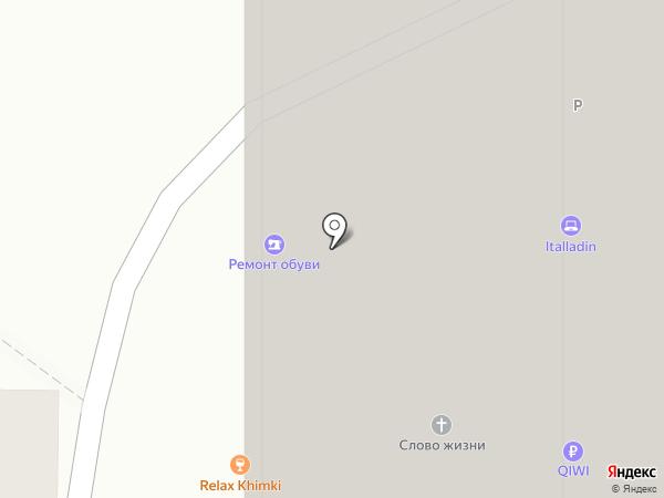 Ателье-химчистка на карте Химок