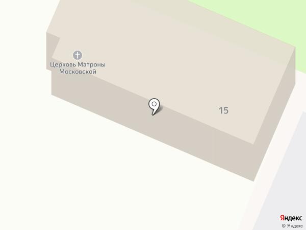 Храм Блаженной Матроны Московской на карте Лобни