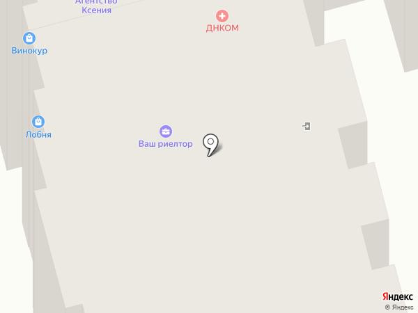 Ваш риелтор на карте Лобни