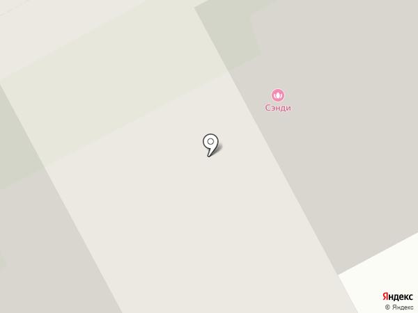 Сэнди на карте Подольска
