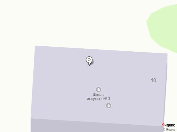 Детская школа искусств №3 на карте Анапы