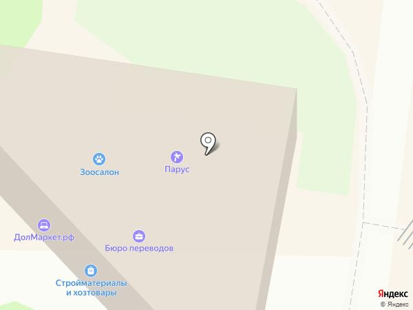 Мастерская по ремонту часов на карте Долгопрудного