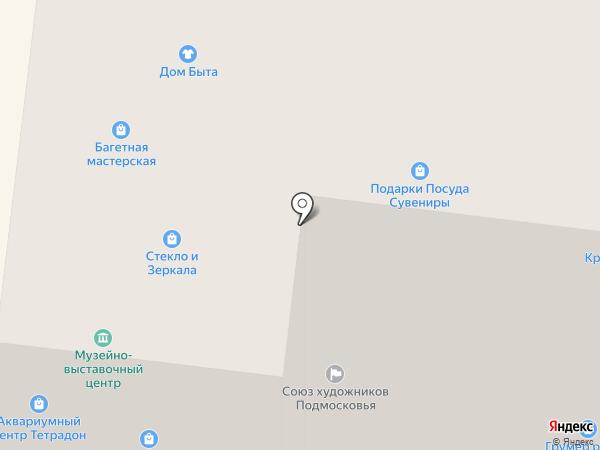 Союз художников подмосковья на карте Долгопрудного