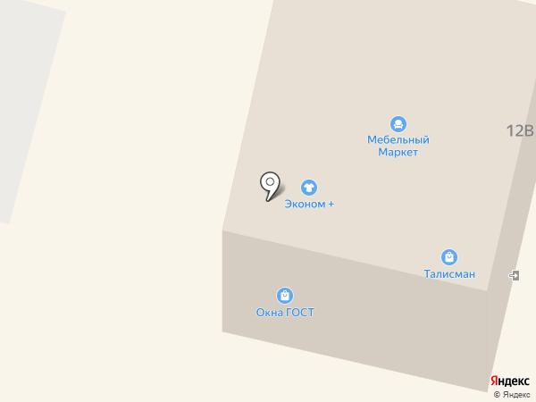 Транс Ломбард на карте Щёкино