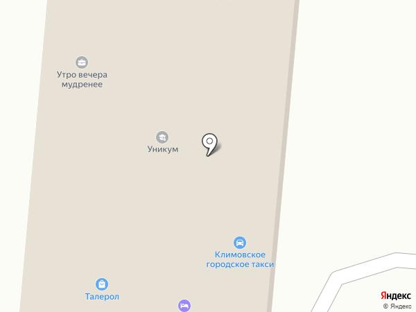 Утро вечера мудренее на карте Климовска