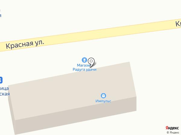 Пульсар на карте Новороссийска