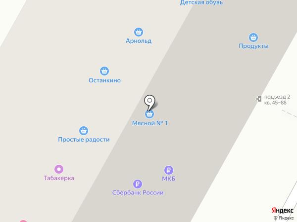 Евродент на карте Москвы