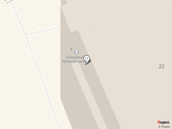 Генеральная прокуратура РФ на карте Москвы