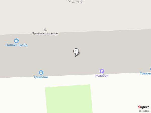 Магазин бытовой химии и косметики на карте Тулы