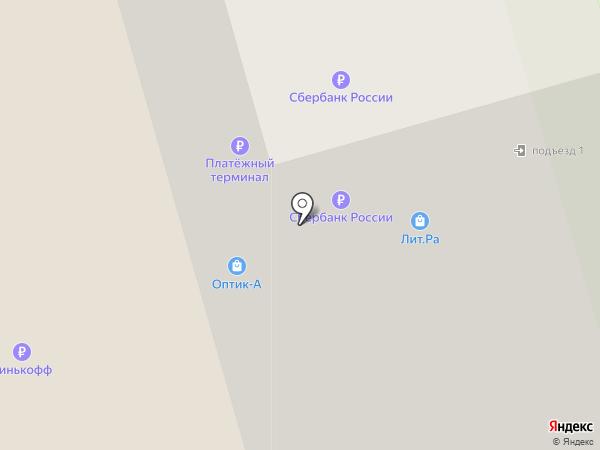 Вкусняшка на карте Видного