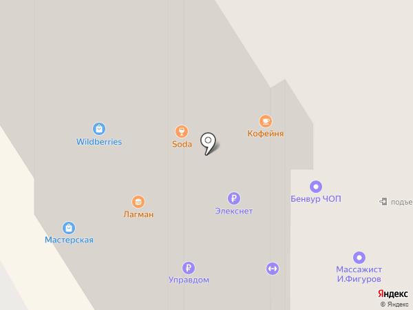 Апельсин на карте Видного