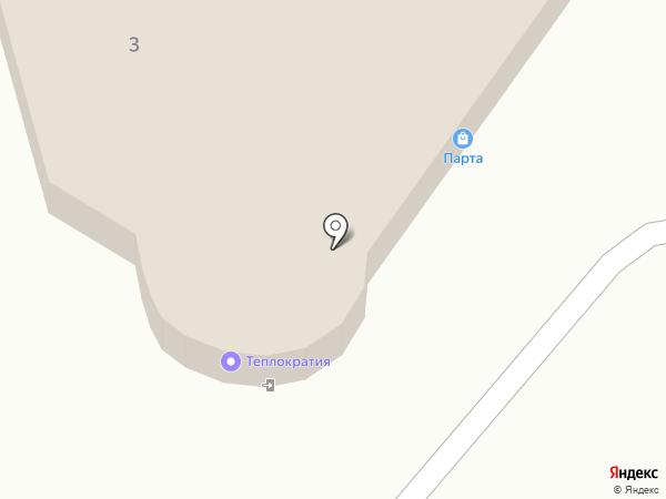 Мясо тут на карте Новороссийска
