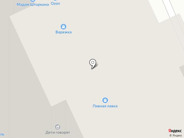 X Service на карте Домодедово