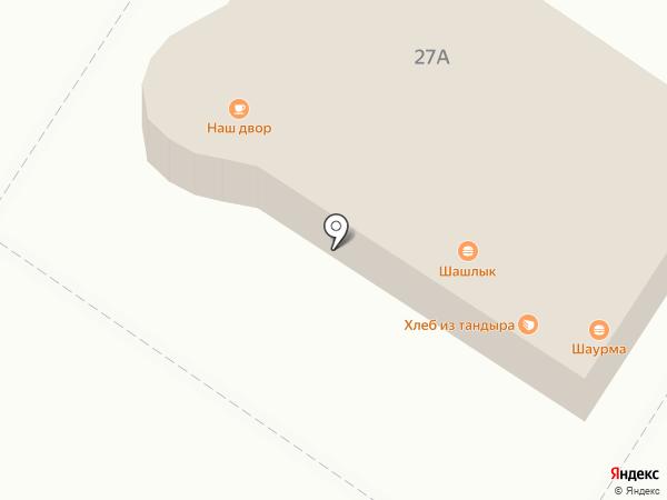 Наш двор на карте Новороссийска