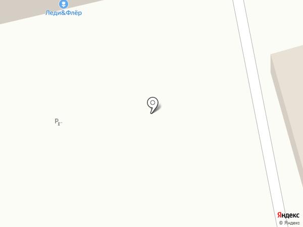 Леди энд флер на карте Домодедово