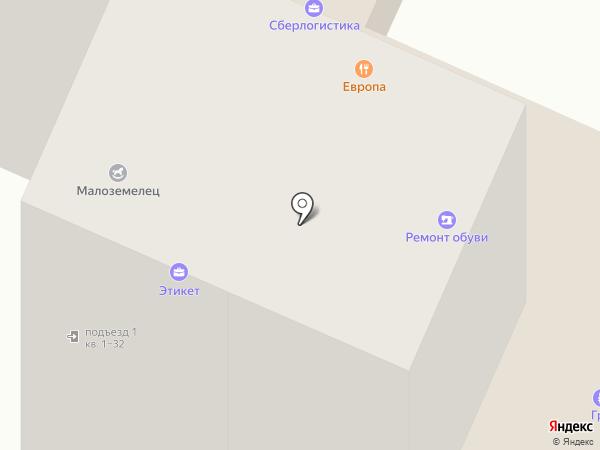Калория, ЗАО на карте Новороссийска