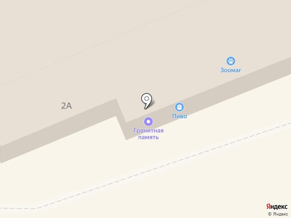 Л`аркобалено на карте Домодедово