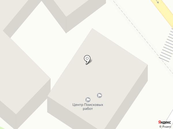 Новороссийский центр поисковых работ на карте Новороссийска