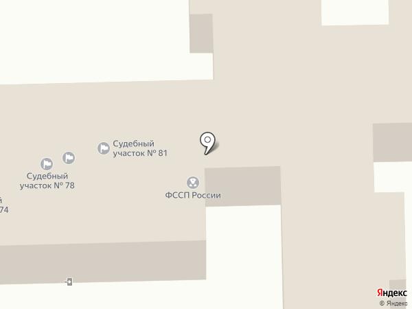 Отдел судебных приставов по г. Новороссийску на карте Новороссийска