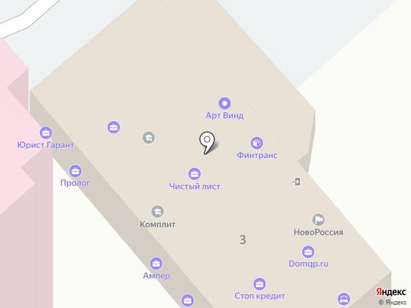 Арт ВИНД на карте Новороссийска