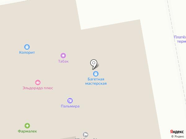 Берилл на карте Старого Оскола