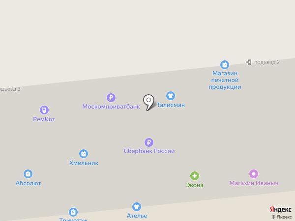 Рижский трикотаж на карте Старого Оскола