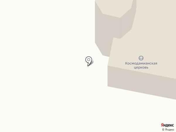 Церковь святых бессеребренников и чудотворцев Космы и Дамиана на карте Домодедово