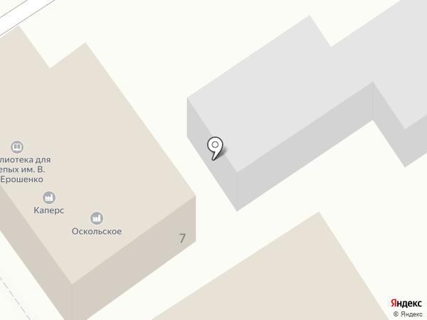 Центр Сервиса Оргтехники на карте Старого Оскола