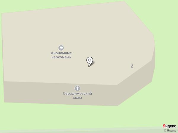 Серафимовский Храм на карте Юбилейного