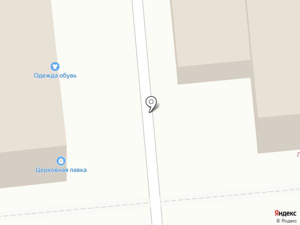 Магазин одежды и обуви на карте Домодедово