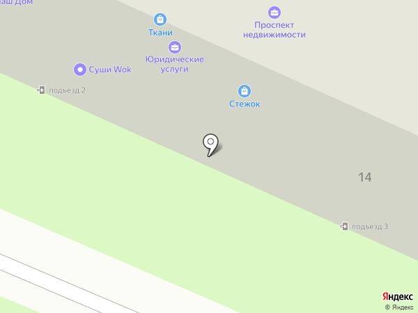 Coffee Team на карте Пушкино