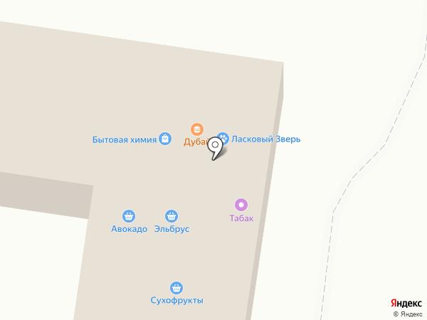 Магазин бытовой химии на карте Королёва