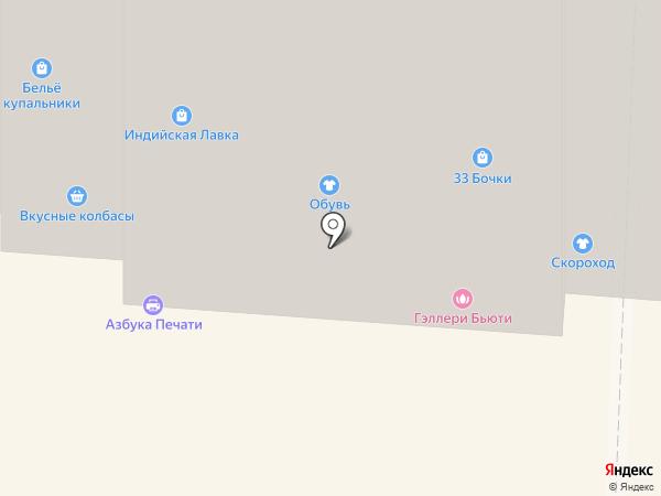 Займ-Экспресс на карте Дзержинского