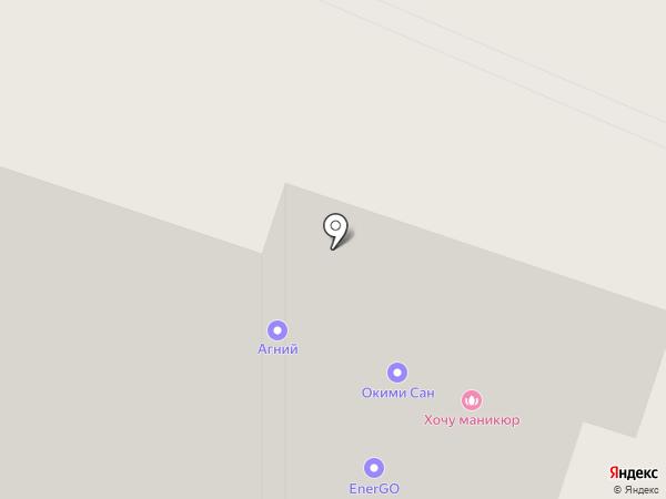 Окими Сан на карте Котельников
