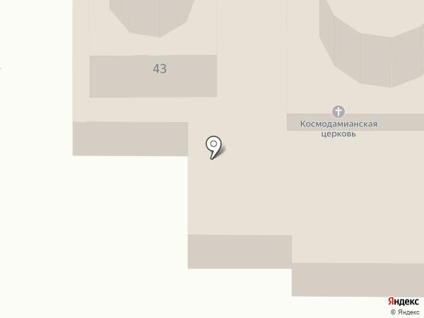 Церковь Косьмы и Дамиана в Королеве на карте Королёва