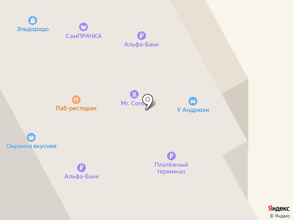 Стиляги на карте Королёва