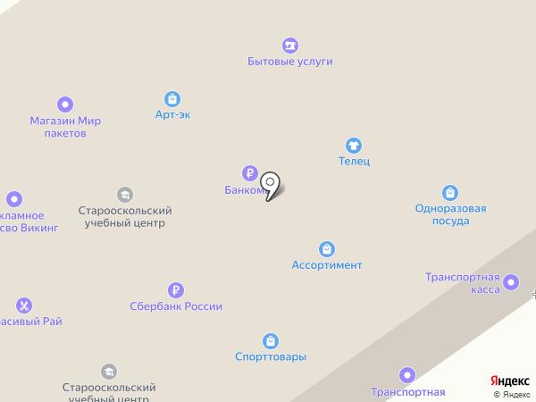 Шифон`ер на карте Старого Оскола