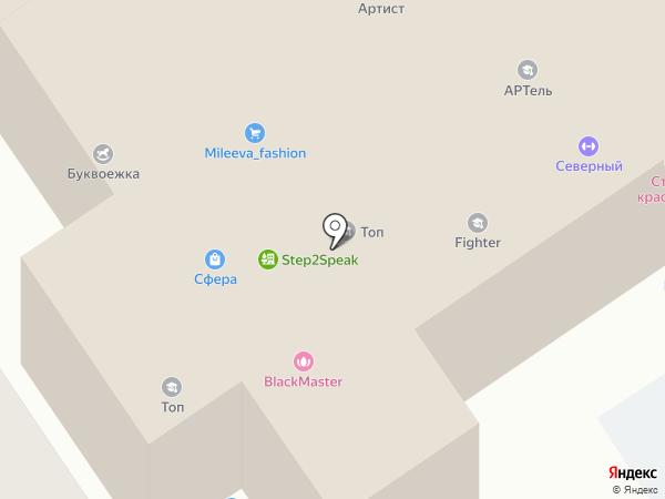 Швейная мастерская на карте Старого Оскола